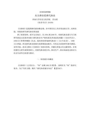 从全唐诗看唐代渔业.doc