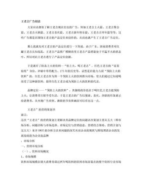 王老吉广告创意1.doc