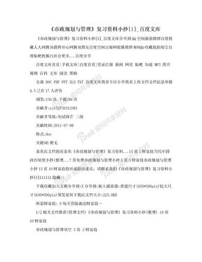 《市政规划与管理》复习资料小抄[1]_百度文库.doc