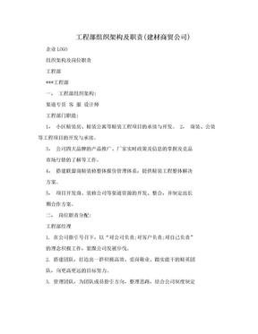 工程部组织架构及职责(建材商贸公司).doc