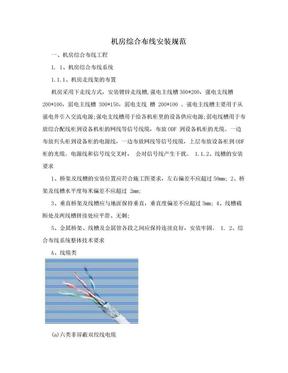 机房综合布线安装规范.doc