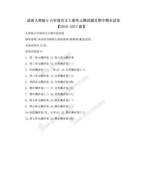 最新人教版6六年级语文上册单元测试题及期中期末试卷【2016-2017新】.doc