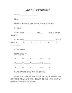 人民币中长期借款合同范本.doc