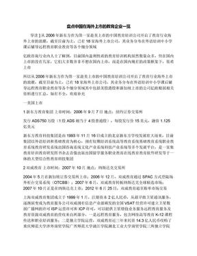 盘点中国在海外上市的教育企业一览.docx