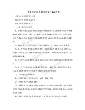 安全生产例会制度范文3篇(范本).doc