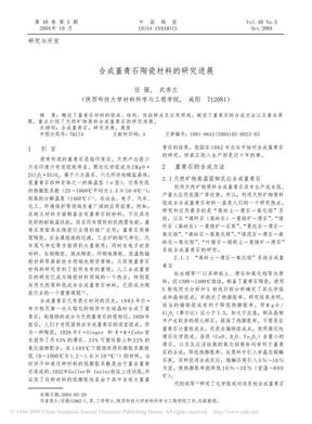 合成堇青石陶瓷材料的研究进展.pdf