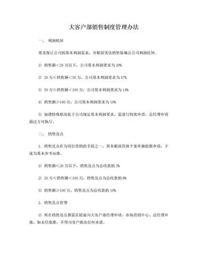 大客户部销售制度管理办法.doc