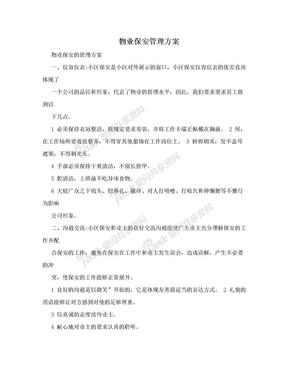 物业保安管理方案.doc
