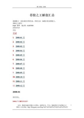 2008-解盘全集.doc