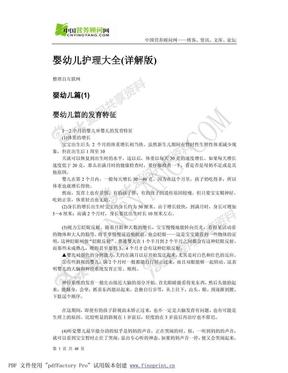 婴幼儿护理大全(详解版).pdf