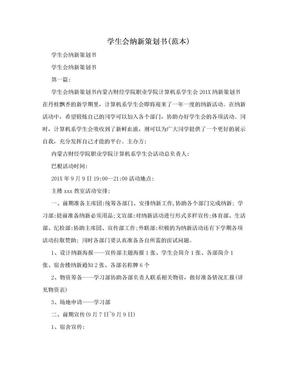 学生会纳新策划书(范本).doc