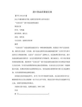 进口食品店策划文案.doc