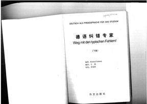 德语纠错专家下1-77.pdf
