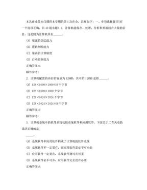 西南交大计算机应用基础1-5作业答案.doc