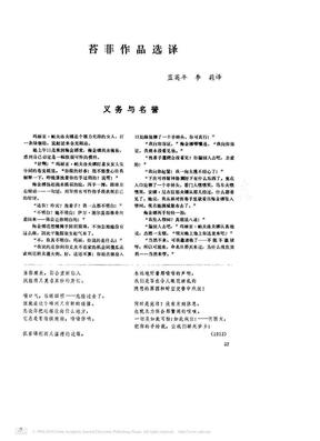苔菲作品选译.pdf