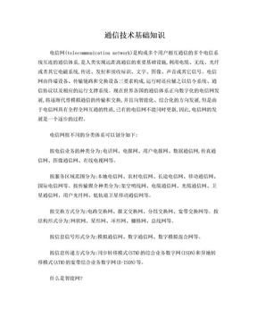 通信技术基础知识.doc
