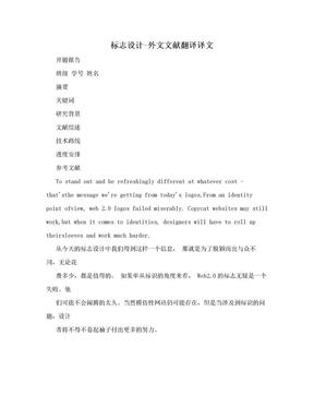 标志设计-外文文献翻译译文.doc