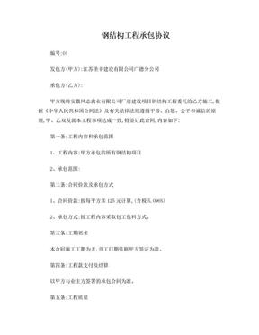 钢结构工程承包协议[1].doc