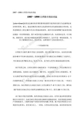 1987年台湾股市泡沫.doc