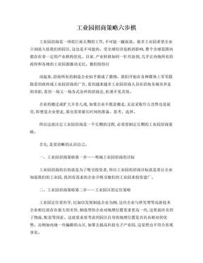 工业园招商策略六步棋.doc