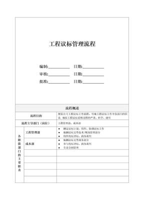 GC05-工程议标管理流程.doc