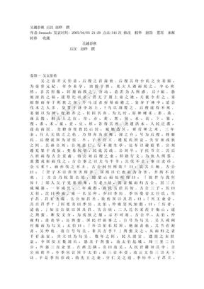 075《吴越春秋》(后汉)赵晔 撰.doc