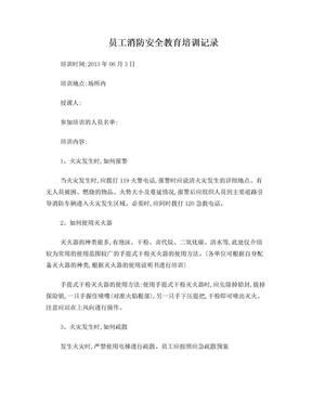 8员工消防安全教育培训记录(范本).doc