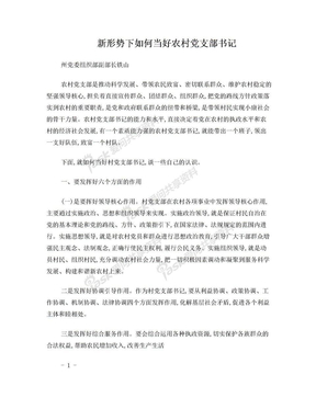 新形势下如何当好农村党支部书记.doc