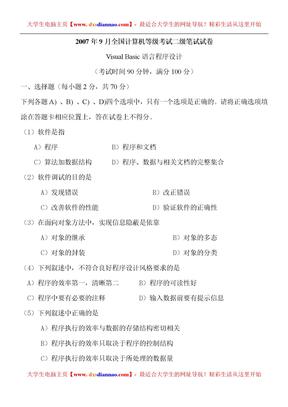 2007年9月计算机等级考试二级 VB笔试真题及答案.doc