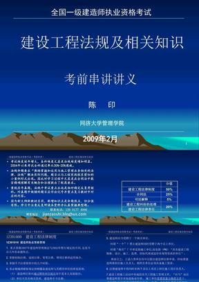 一级建造师讲义2013.ppt