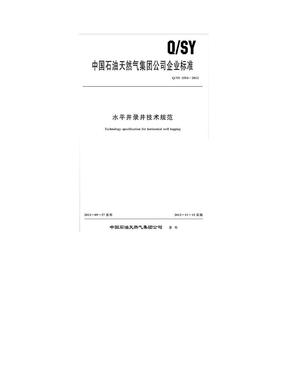 QSY1554-2012《水平井录井技术规范》.doc