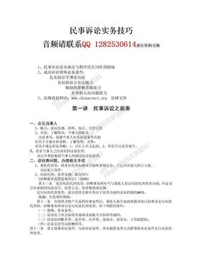 律师实务系列  民事诉讼技巧.doc
