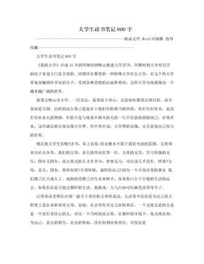 大学生读书笔记800字.doc