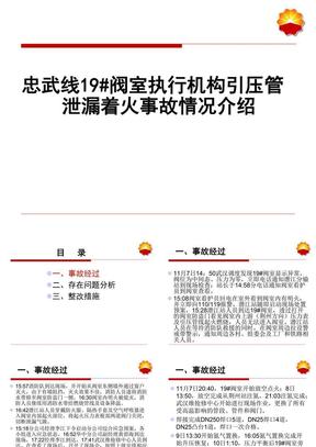 忠武线19#阀室执行机构引压管泄漏着火事件情况介绍.ppt