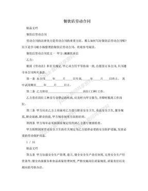 餐饮店劳动合同.doc