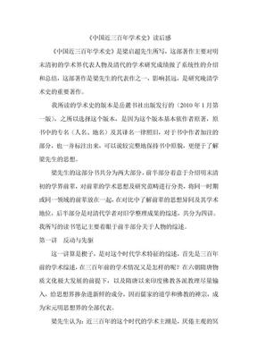 《中国近三百年学术史》读后感.doc