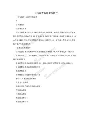 公安民警心理素质测评.doc