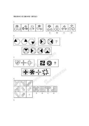 图形推理专项习题100道.doc