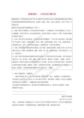浙江高考语文二轮复习训练专题一精准训练二日常实用文微写作.doc