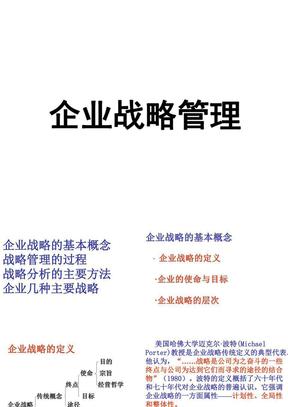企业战略管理(大学).ppt