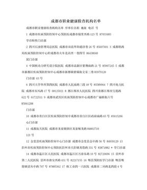 成都市职业健康检查机构名单.doc