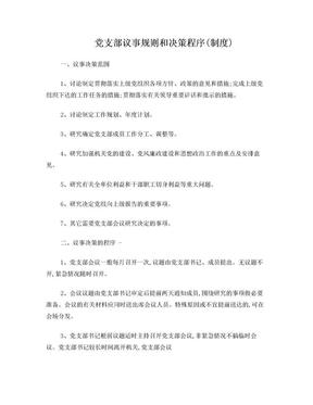 党支部议事规则和决策程序.doc