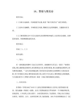 警察与赞美诗教案.doc