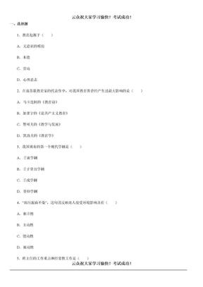 2014年昆明教师编制招聘考试综合理论知识三.doc