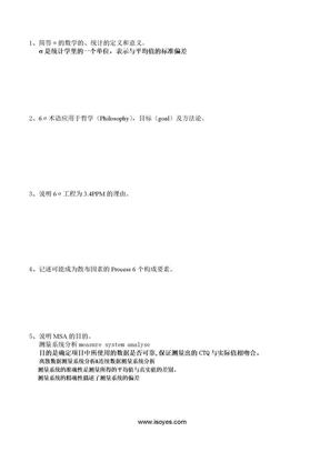 六西格玛绿带试题2011.doc
