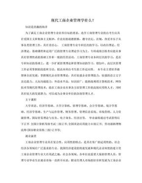 现代工商企业管理学什么?.doc