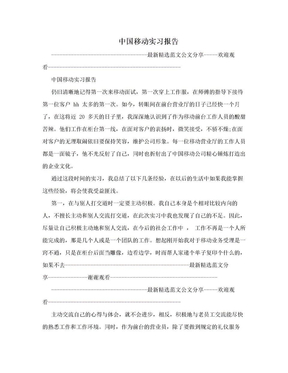 中国移动实习报告.doc