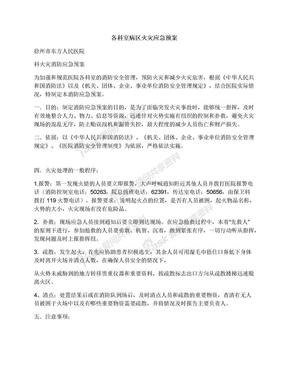 各科室病区火灾应急预案.docx