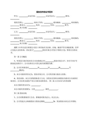 股份合作协议书范本.docx
