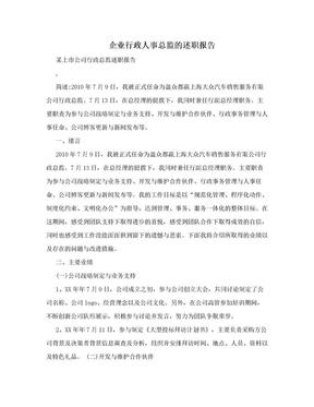 企业行政人事总监的述职报告.doc